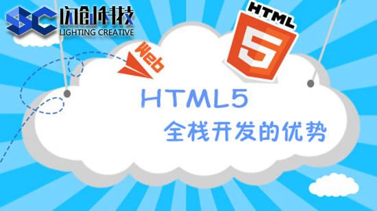 为什么要使用HTML5全栈开发去开发app?——闪创科技