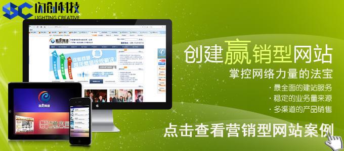 怎样通过内容重新整理来提高网站关注率——郑州闪创科技