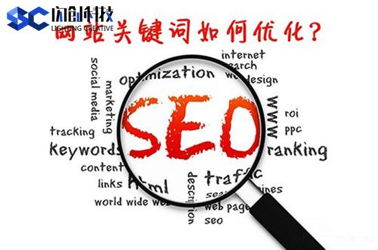 SEO优化:网站优化分析之关键词竞争程度!——闪创科技