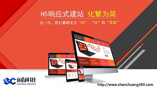 郑州闪创科技告诉你为什么H5建站如此受欢迎!
