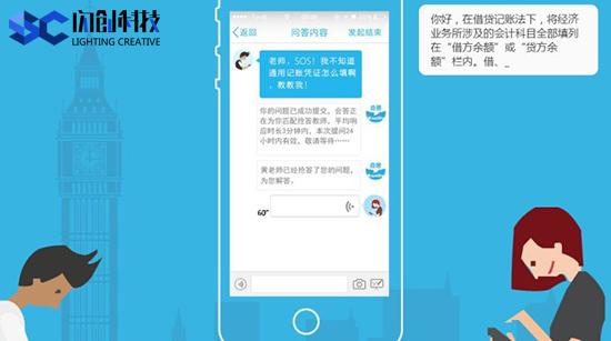 用问答如何玩转app客户端——闪创科技