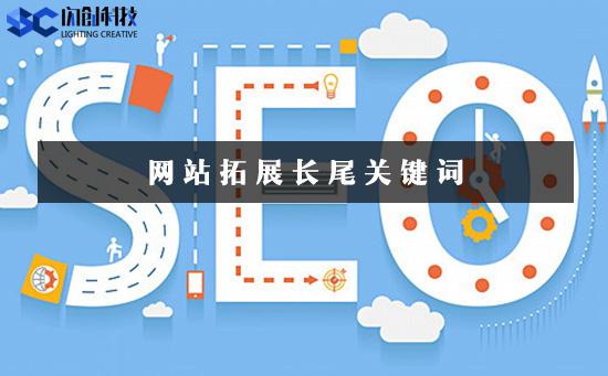 网站seo怎么拓展有效的长尾关键词?——闪创科技