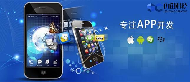 家政手机app开发的优势是什么——闪创科技