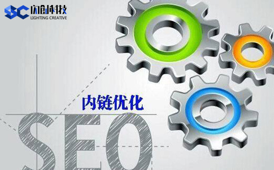网站内链优化对SEO的作用——闪创科技