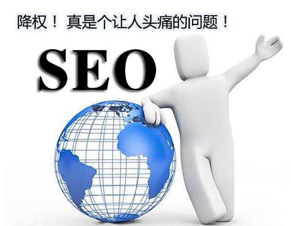 SEO网站降权的十大原因