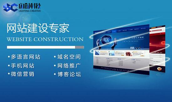 如何提高网站建设访问量并留住客户的四个关键点——郑州闪创科技
