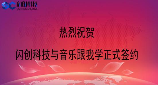 闪创科技与音乐跟我学正式签约——郑州闪创科技