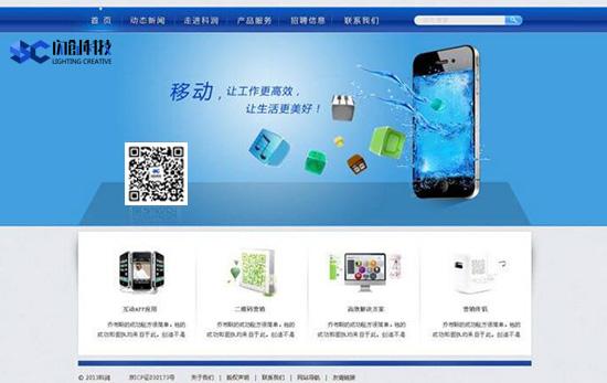 郑州网站建设之企业网站的流程——闪创科技