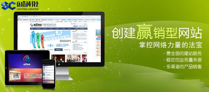 郑州网站建设:营销型企业网站的核心是什么——郑州闪创科技