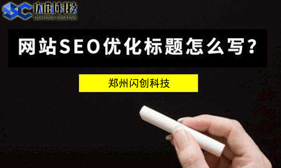 郑州网站SEO标题优化的四大重点——郑州闪创科技