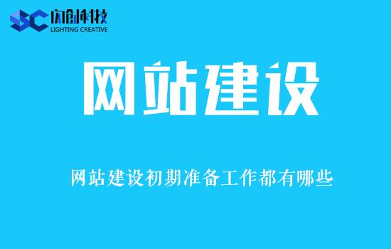 网站建设初期准备工作都有哪些——郑州网站建设闪创科技