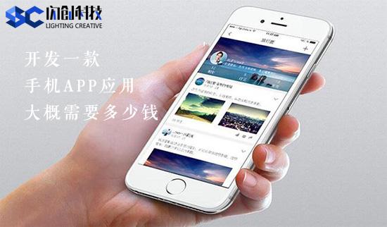 开发一款手机APP应用大概需要多少钱——郑州app开发闪创科技