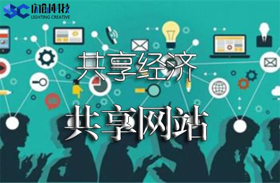 共享经济这么火 共享网站是不是能实现——郑州闪创科技