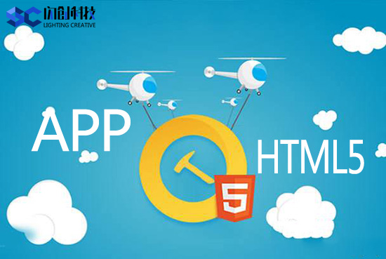 html5和app制作之间的那点事儿——郑州闪创科技