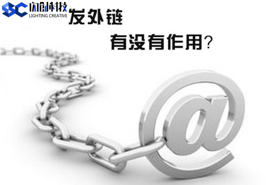 小网站每天网站外链建设 这四个方式就足够——郑州闪创科技