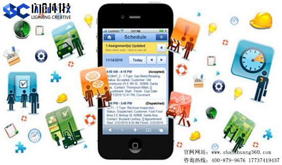 做一个app软件要多少钱——郑州闪创科技