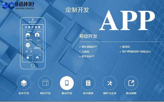 APP开发除了看价格还要注意什么?——郑州闪创科技