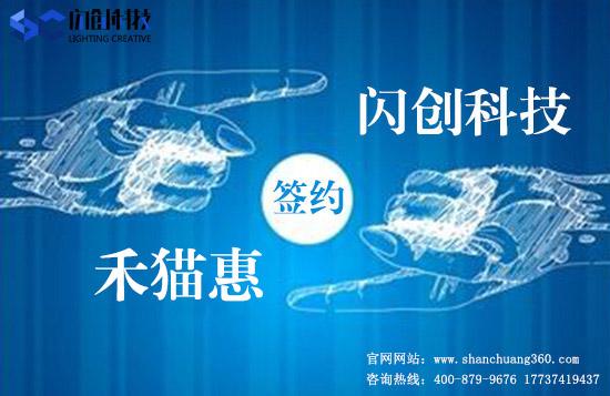 闪创科技与禾猫惠正式签约