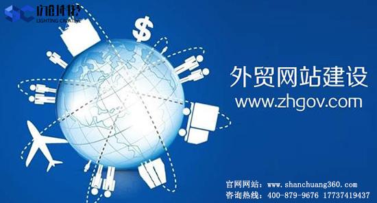 外贸网站建设价格差距为什么那么大——郑州闪创科技