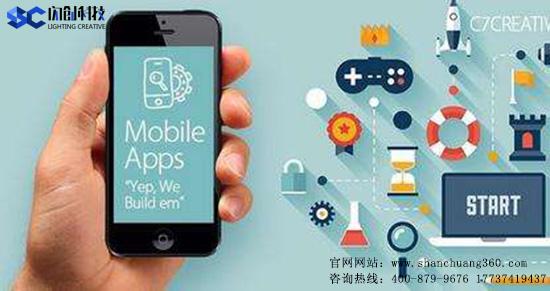 App开发费用流程及功能介绍——郑州闪创科技