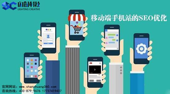 移动端手机网站SEO优化策略和要点——郑州闪创科技