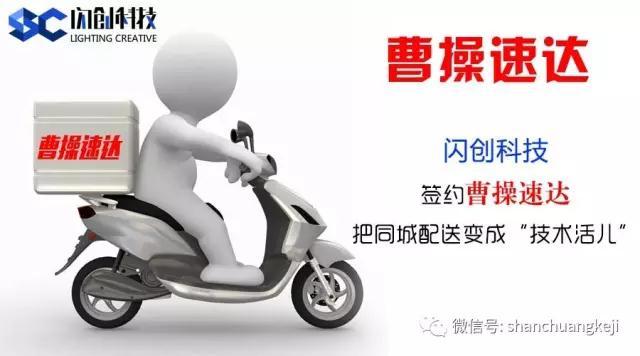 """闪创科技签约曹操速达,把同城配送变成""""技术活儿""""——郑州闪创科技"""