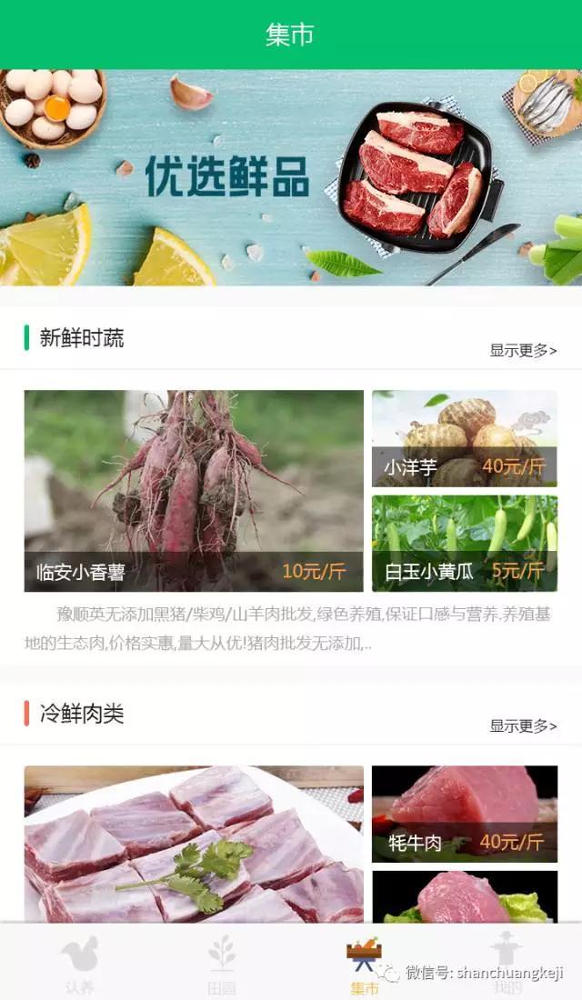 """闪创科技助力田园时光实现""""智慧农业""""——郑州闪创科技"""